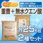 旭硝子製 重曹 25kg+無水クエン酸25kgセット 【送料無料】 食品添加物 [02]