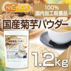 国産菊芋パウダー 1.2kg(計量スプーン付) 【送料無料】 国内加工殺菌品 [02]
