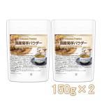 国産菊芋パウダー 150g×2袋(計量スプーン付) 奈良県産 国内加工殺菌品 [02] NICHIGA(ニチガ)