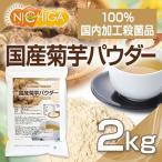 国産菊芋パウダー 2kg(計量スプーン付) 【送料無料】 国内加工殺菌品 [02]