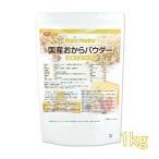 国産おからパウダー(超微粉) 1kg 国産大豆100% [02]