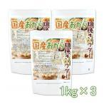 国産おから 粗挽きパウダー(粗粉末) 1kg×3袋 国産大豆100% 遺伝子組み換え大豆不使用 [02] NICHIGA ニチガ