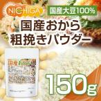 (NEW)国産おから 粗挽きパウダー(粗粉末) 150g 国産大豆100% 遺伝子組み換え大豆不使用 [02] NICHIGA(ニチガ)