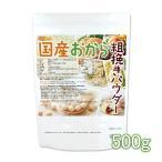 (NEW)国産おから 粗挽きパウダー(粗粉末) 500g 国産大豆100% 遺伝子組み換え大豆不使用 [02] NICHIGA(ニチガ)