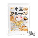 小麦グルテン 3kg 活性小麦たん白 【4300円以上で宅配便送料無料!】 [02]