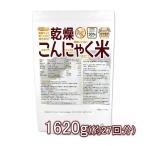 乾燥 こんにゃく米 1620g(27回)(計量スプーン付) ぷるつやもっちりヘルシー [02] NICHIGA(ニチガ)