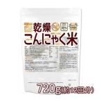 乾燥 こんにゃく米 720g(12回)(計量スプーン付) ぷるつやもっちりヘルシー [02] NICHIGA(ニチガ)