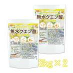 無水クエン酸 3kg×2袋 食品添加物 [02] NICHIGA(ニチガ)