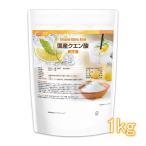 国産クエン酸(結晶) 1kg 【メール便送料無料】 食品添加物規格 粉末 [01]