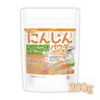 にんじんパウダー 200g 無添加無着色 野菜パウダー100% [02] NICHIGA(ニチガ)