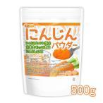 にんじんパウダー 500g 無添加無着色 野菜パウダー100% [02] NICHIGA(ニチガ)