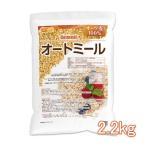 オートミール 2.2kg オーツ麦100% 国内製造品 添加物保存料着色料不使用 [02] NICHIGA(ニチガ)