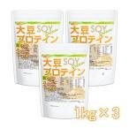 New 大豆プロテイン(アメリカ産) 1kg×3袋 リニューアルしました 飲みやすいソイプロテイン 大豆タンパク [02] NICHIGA ニチガ