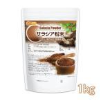 サラシア粉末 1kg(計量スプーン付) 【送料無料】 国内加工殺菌品 [02]
