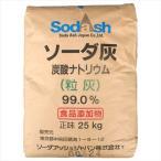 ソーダ灰 25kg 【送料無料】 炭酸ナトリウム 食品添加物 [02]
