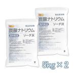 ソーダ灰 5kg×2袋 炭酸ナトリウム 炭酸ソーダ 炭酸塩 食品添加物 [02] NICHIGA(ニチガ)