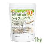 大豆食物繊維(ソイファイバー) 1kg 糖質0ゼロ 進化したおからパウダー [02] NICHIGA(ニチガ)