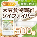 大豆食物繊維(ソイファイバー) 500g(計量スプーン付) 糖質0ゼロ 進化したおからパウダー [02] NICHIGA(ニチガ)