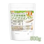 大豆食物繊維(ソイファイバー) 500g 【メール便専用品】【送料無料】 糖質0ゼロ 進化したおからパウダー [01] NICHIGA(ニチガ)