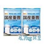 国産重曹 5kg×2袋 東ソー製 炭酸水素ナトリウム 食品添加物 [02] NICHIGA ニチガ