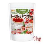 無添加トマトパウダー 1kg [02] NICHIGA(ニチガ)