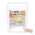 食塩無添加 国産野菜5種類の旨味スープだし 150g(計量スプーン付) 化学調味料無添加 動物性素材不使用 [02] NICHIGA(ニチガ)