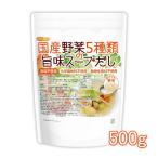 食塩無添加 国産野菜5種類の旨味スープだし 500g(計量スプーン付) 化学調味料無添加 動物性素材不使用 [02] NICHIGA(ニチガ)