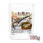 食塩無添加 国産和風だし 150g(計量スプーン付) 化学調味料無添加 遺伝子組換え材料不使用 [02] NICHIGA(ニチガ)