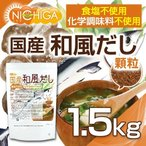 食塩無添加 国産和風だし 1.5kg(計量スプーン付) 化学調味料無添加 遺伝子組換え材料不使用 [02] NICHIGA(ニチガ)