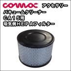 【送料無料】業務用 単相100V 掃除機 バキュームクリーナー コマック CA15用 吸気側HEPAフィルター