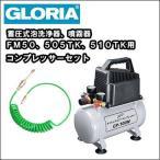 業務用 蓄圧式 噴霧器 スプレイヤー グロリア FM50、505TK、510TK用 コンプレッサーセット