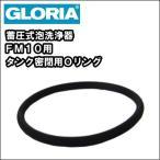 業務用 蓄圧式 泡洗浄機 泡洗浄器  グロリア FM10用 タンク密閉用Oリング
