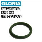業務用 蓄圧式 泡洗浄機 泡洗浄器  グロリア FM10用 ピストンパッキン