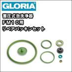 業務用 蓄圧式 泡洗浄機 泡洗浄器  グロリア FM10用 リペアパッキンセット