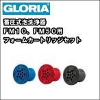業務用 蓄圧式 泡洗浄機 泡洗浄器  グロリア FM10用 フォームカートリッジセット