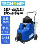 【送料無料】業務用 三相200Vスチーム クリーナー 洗浄機 テクノバップ ジュニアスター