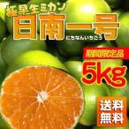 極早生温州みかん「日南一号」5kg 宮崎県日南市 にちなんいちごう 送料無料