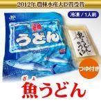 日南魚うどん つゆ付 1食分より発送できます 日南市漁協女性部