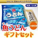 日南魚うどん ギフトセット 5食分とおまけ付!