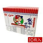広島カープ×飫肥(おび)せんべい10枚入 国産もち米や日南産黒砂糖入り カープファンにオススメ!