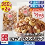 ミックスナッツ 700g(350g×2袋)カシュー増量 食塩無添加 直火焙煎 国内加工