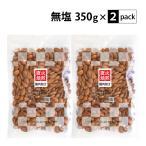 素焼きアーモンド 700g(350g×2袋)ノンパレル種 食塩無添加 直火焙煎 国内加工 2袋分包