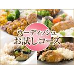 ウーディッシュお試し4食コース【冷凍】ニチレイフーズ