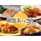 気くばり御膳 和食あっさり7食コース【冷凍】 ニチレイフーズ