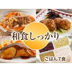 気くばり御膳 和食しっかりコース(おかず7食)+ごはん7食【冷凍】 ニチレイフーズ