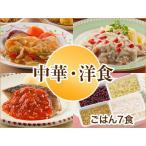 気くばり御膳 中華・洋食コース(おかず7食)+ごはん7食【冷凍】 ニチレイフーズ
