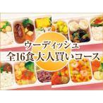ウーディッシュ 全16食大人買いコース【冷凍】ニチレイフーズ