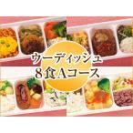 ウーディッシュ 8食Aコース【冷凍】ニチレイフーズ
