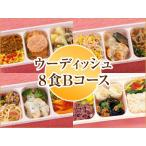 ウーディッシュ 8食Bコース【冷凍】ニチレイフーズ