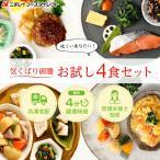 気くばり御膳 お試し4食コース【冷凍】 ニチレイフーズ